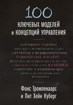 100 ключевых моделей и концепций управления