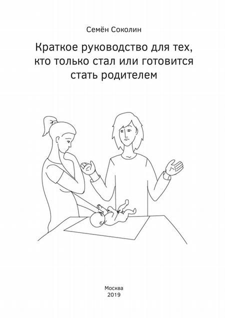 Краткое руководство для тех, кто только стал или готовится стать родителем