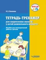 Тетрадь-тренажер для закрепления звука Ш у детей дошкольного возраста