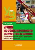 Уроки изобразительного искусства в школе. Проектирование, методика поведения, конспекты, рефлексия