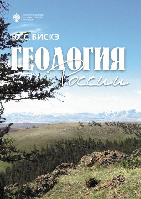 Геология России