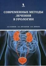 Современные методы лечения в урологии