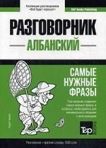 Албанский разговорник и краткий словарь 1500 слов