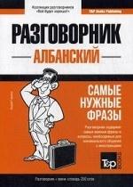 Албанский разговорник и мини-словарь 250 слов