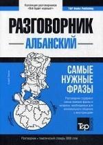 Албанский разговорник и тематический словарь 3000 слов