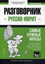 Разговорник русско-иврит и краткий словарь 1500 слов
