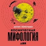 Космическая мифология