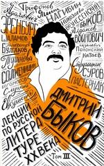Лекции по русской литературе XX века. Том 3