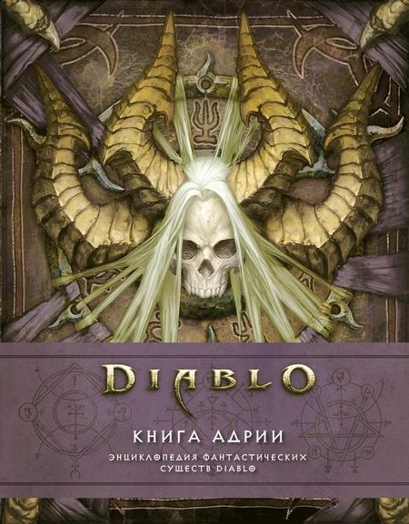 Diablo: Книга Адрии. Энциклопедия фантастических существ Diablo