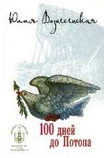 100 дней до Потопа