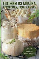 Готовим из молока, простокваши, творога, йогурта. Лучшие рецепты наших бабушек