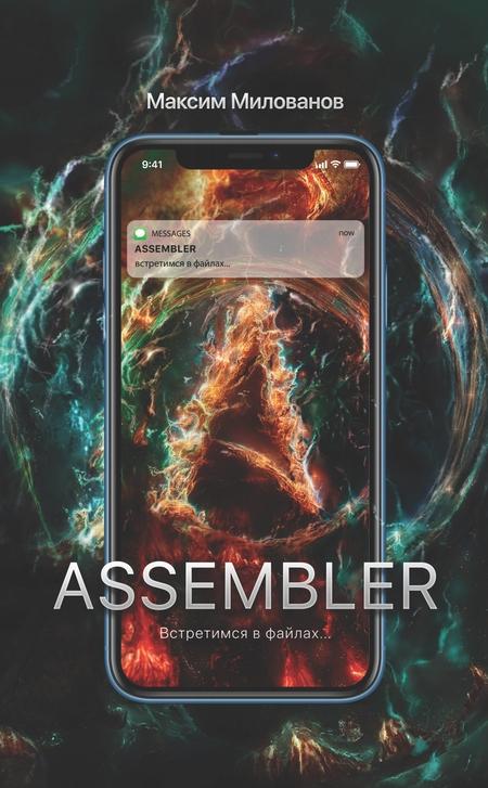 Assembler, или Встретимся в файлах…