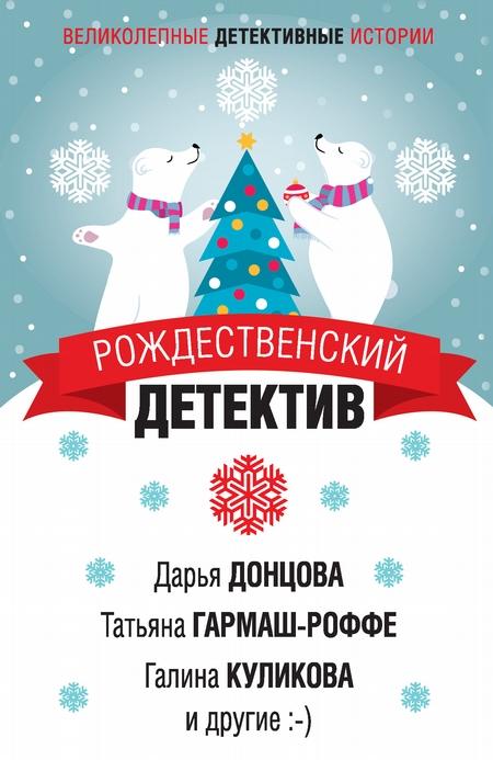 Рождественский детектив