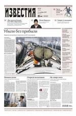 Известия 214-2019 ( Редакция газеты Известия  )