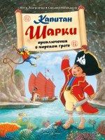 Капитан Шарки. Приключения в морском гроте