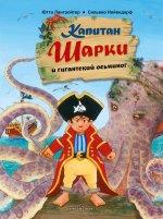 Капитан Шарки и гигантский осьминог