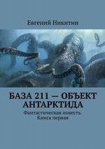 База 211– объект Антарктида. Фантастическая повесть. Книга первая