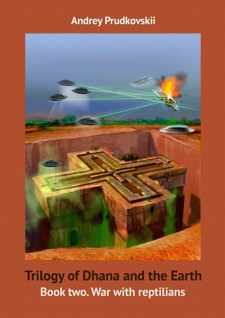 Trilogy ofDhana andtheEarth. Book two. War with reptilians