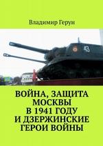 Война, защита Москвы в1941году идзержинские герои войны ( Владимир Герун  )