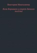 Коля Короваев исекрет дачного посёлка