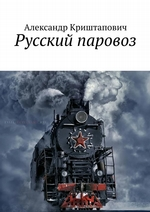 Русский паровоз