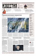 Известия 216-2019 ( Редакция газеты Известия  )
