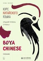 Курс китайского языка «Boya Chinese». Средний уровень. Ступень I