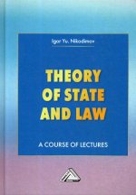 Theory of State and Law. A Course of Lectures. Теория государства и права: Учебное пособие. 2-е изд
