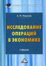 Исследование операций в экономике: Учебник для бакалавров. 2-е изд