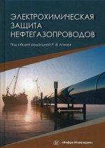 Агиней, Никулин, Александров: Электрохимическая защита нефтегазопроводов
