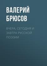 Вчера, сегодня и завтра русской поэзии