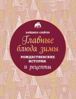 Главные блюда зимы. Рождественские истории и рецепты (новое оформление)