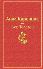 Анна Каренина (страстный красный)