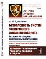 Безопасность систем электронного документооборота. Технология защиты электронных документов. Выпуск №13