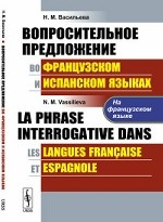 Вопросительное предложение во французском и испанском языках