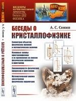 Беседы о кристаллофизике. Выпуск №202