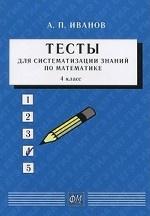 Тесты для систематизации знаний по математике. 4 класс. Учебное пособие