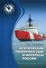 Арктическая политика США и интересы России