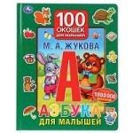 """""""Умка"""". Азбука для малышей. М.А.Жукова. 100 окошек для малышей. 225х282мм, 12 карт. стр. в кор.24шт"""