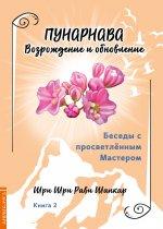 Беседы с просветленным Мастером. Кн. 2. Пунарнава. Возрождение и обновление