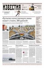 Известия 218-2019 ( Редакция газеты Известия  )
