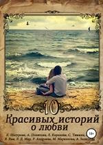 10 красивых историй о любви