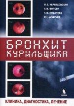 Наталья Чернеховская: Бронхит курильщика. Клиника, диагностика, лечение