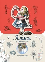 Алиса в Стране чудес (ил. Дж. Тэнниела)