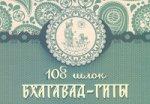 108 шлок Бхагавад Гиты. 3-е изд