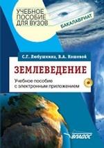 Землеведение. Учебное пособие для студентов вузов
