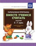 """Парциальная программа """" Вместе учимся считать"""" для детей 5-7 лет. Учебно-методическое пособие. ФГОС"""