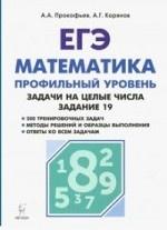 Математика. ЕГЭ. Задачи на целые числа (типовое задание 19)