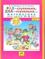 Раз - ступенька, два - ступенька…Математика для детей 5-6 лет. Часть 1