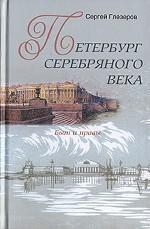 Петербург Серебряного века. Быт и нравы